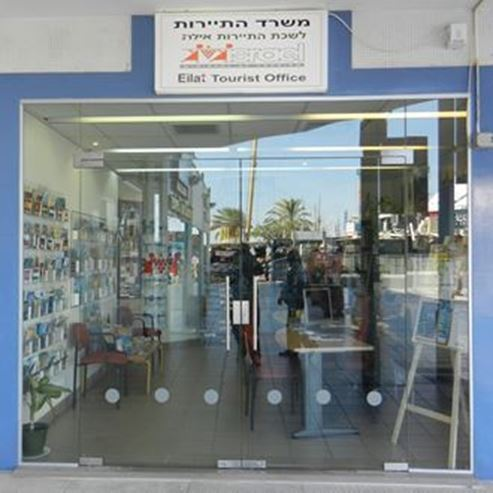 Picture of Tourist Information - Eilat