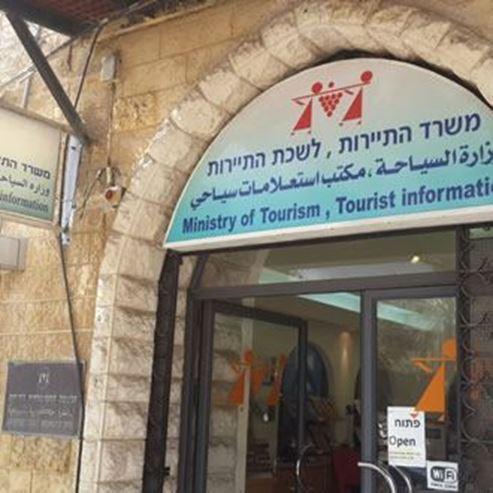 Picture of Tourist Information - Nazareth