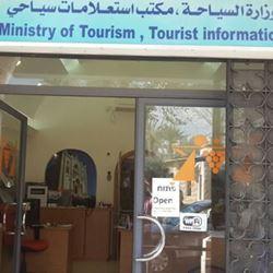 תמונה של לשכת מידע תיירות נצרת
