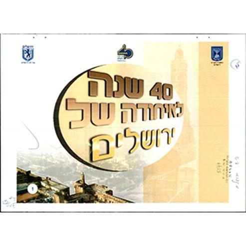Picture of 40 שנה לאיחודה של ירושלים ציון אירועי שנת ה 40 לאיחודה של ירושלים