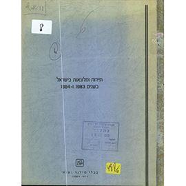Picture of תכנית עבודה רב שנתית לשיווק תל אביב כיעד תיירותי אסטרטגיה שיווקית 1990-1995