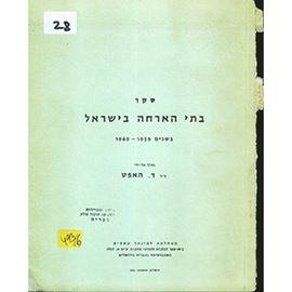 Picture of תכנית פיתוח התעשייה בישראל 1975-1969 מעקב מסכם אחרי הביצוע