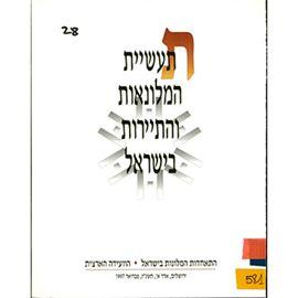 Picture of תעשיית המלונאות והתיירות כולל גם תעשיית המלונאות והתיירות בישראל 1997
