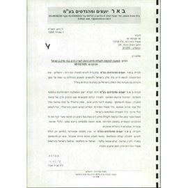Picture of תשובה לבקשה לקבלת מידע RFI לעניין דרוג בתי מלון בישראל