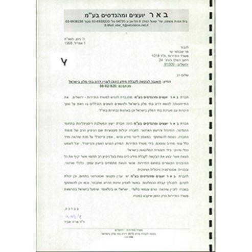 תמונה של תשובה לבקשה לקבלת מידע RFI לעניין דרוג בתי מלון בישראל