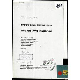 תמונה של תכנית למיכלול יוזמות עיסקיות שער הגלבוע נורית כתף שאול