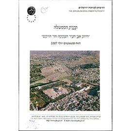 תמונה של תכנית הממשלה חיזוק אגן העיר העתיקה והר הזיתים דוח סטאטוס יולי 2007