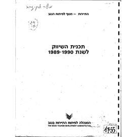 תמונה של תכנית השיווק לשנת 1989-1990 -שיווק שירותי תיירות בנגב תמצית מחקר שוק והנחיות ליווי על אופן ביצועו