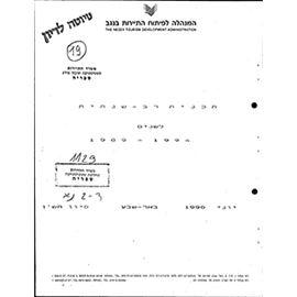 Picture of תכנית רב שנתית לשנים 1989-1994 --המנהלה לפיתוח התיירות בנגב תכנית רב שנתית לשנים 1989-1994