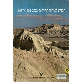 Picture of תכנית לפיתוח התיירות בנגב 1997-1992 - PLAN FOR THE DEVELOPMENT OF TOURISM IN THE NEGEV 1992-1997