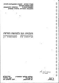 תמונה של תכנית אב לפיתוח תיירות ביהודה ושומרון -תכנית אב לפתוח תירות ביהודה ושומרון