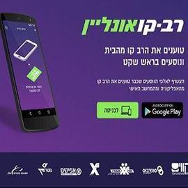 Picture of Rav-kav Online