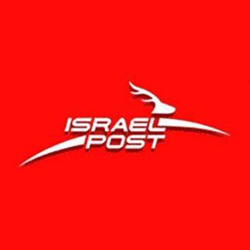 Israel Post - דואר ישראל
