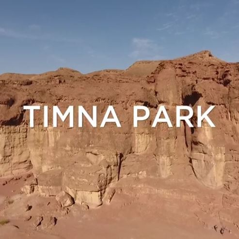 Picture of Timna Park: An Exhilarating Desert Adventure