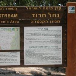 שלט נחל חרוד - Nahal Harod Sign