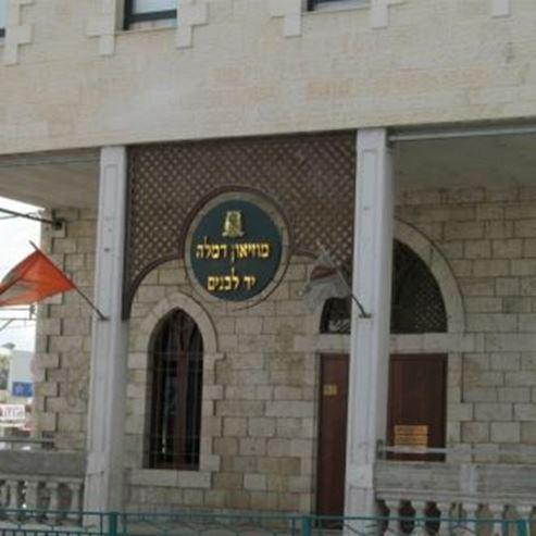 מוזיאון רמלה ויד לבנים - Ramle and Yad Lebanim Museum