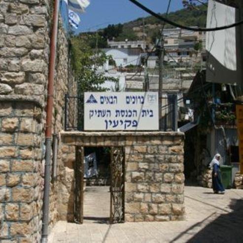 בית הכנסת העתיק חוץ - Ancient Synagogue from the Outside