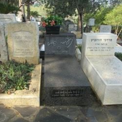 קבר נעמי שמר - The Tomb of Naomi Shemer