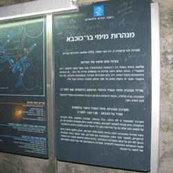 שלט הסבר על המנהרות - An explanatory sign explaining the tunnels