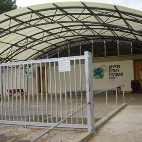 מוזיאון האדם והסביבה הכניסה - Human and environmental Museum entrance