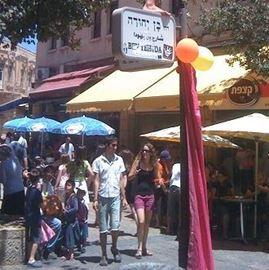 מדרחוב בן יהודה - Ben Yehuda Promenade