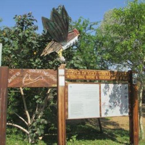 שלט כניסה לפארק - Entrance sign to the park