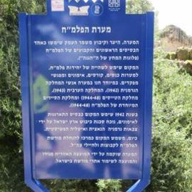 שלט הסבר - Explanatory sign