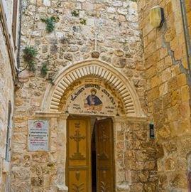 כנסיית מרקוס הקדוש הסורית אורתודוקסית מבחוץ - The Syrian Orthodox Church of St. Mark from the outside