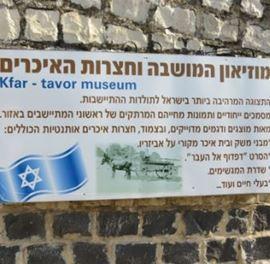 שלט במוזיאון - A sign in the museum