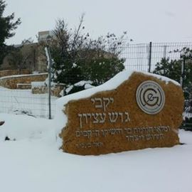שלט כניסה ליקב - Entrance sign to the winery
