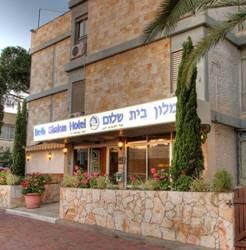 חזית מלון בית השלום - Front of Beit HaShalom Hotel