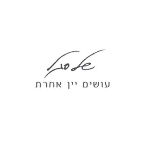 לוגו של יקב סגל - Logo of Segal Winery