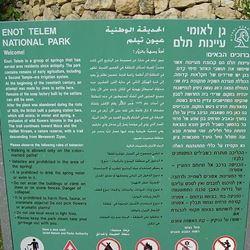 שלט כניסה והסברה  - Entrance and information sign