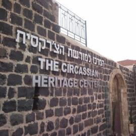 המוזיאון למורשת הצ'רקסית  - Museum of Circassian Heritage