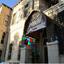 חזית מלון אז-זהרה - Front of Az-Zahara Hotel