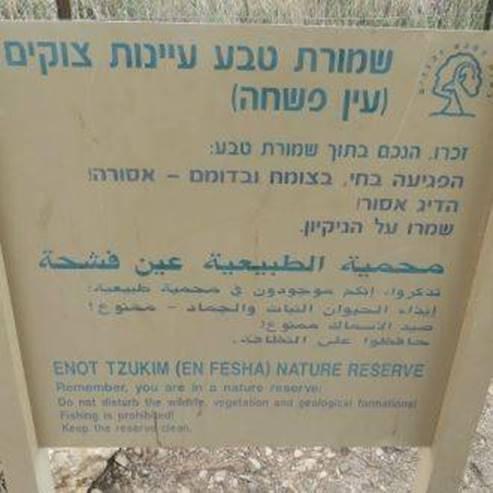 שלט הסרה שמורת טבע - Removal sign Nature reserve
