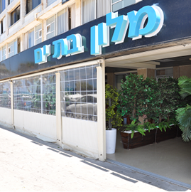 חזית מלון בת ים - Front of Bat Yam Hotel