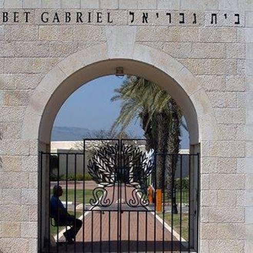 בית גבריאל - Beit Gavriel