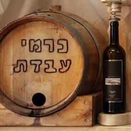 בקבוק יין וחבית ביקב כרמי עבדת  - Bottle of wine and a barrel in Carmei Avdat winery