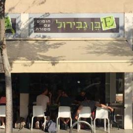 תמונה של מסעדת אבן גבירול - Picture of Even Gvirol Restaurant