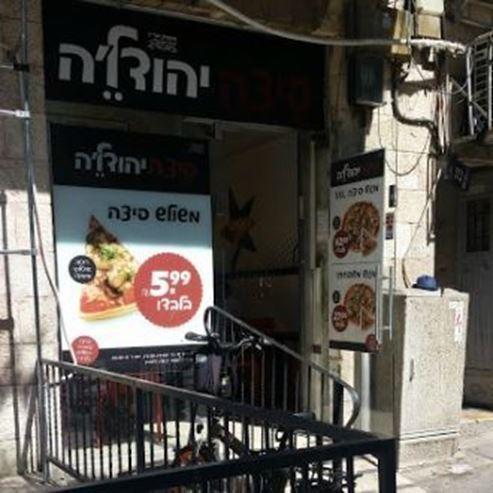 תמונה של פיצה יהודלה  - A picture of Yehudale pizza