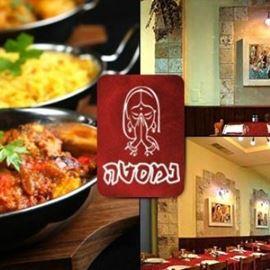 תמונה של מסעדת נמסטה  - Picture of Restaurant Namaste