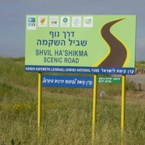 שלט נחל שיקמה - Nahal Shiqma Sign