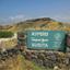 שלט שמורת סוסיתא - Sign of the Susita reserve