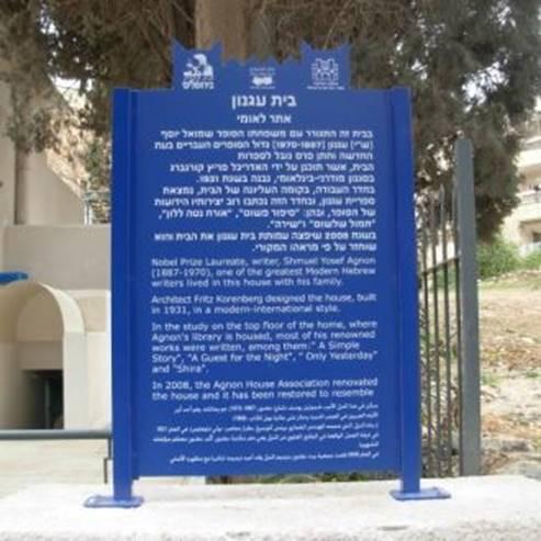 אתר מורשת בית שי עגנון - Beit Shai Agnon Heritage Site