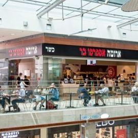 סניף קניון גבעתיים - Givataim Mall Branch