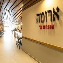 תמונה של ארומה קניון לב אשדוד - Photo of Aroma Lev Ashdod Mall