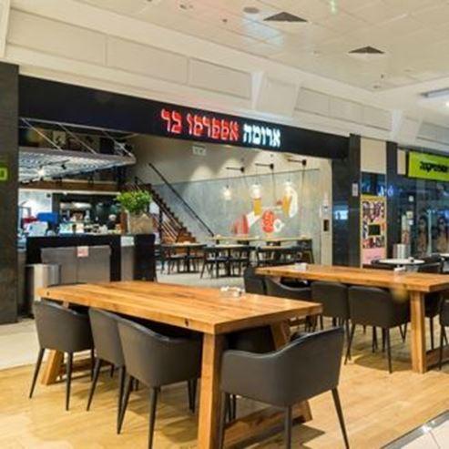 שונות ארומה קניון איילון | מסעדות | מידע למטייל בישראל האתר הרשמי BU-75
