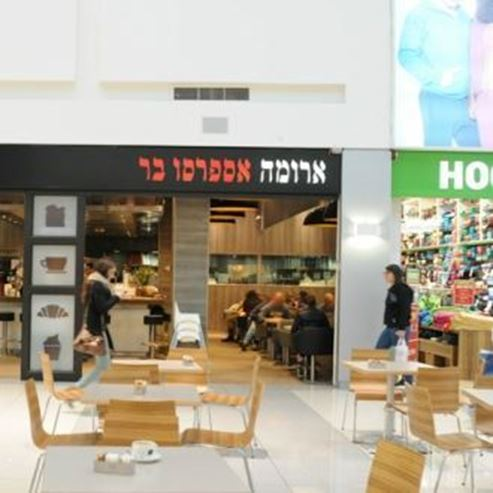 Aroma Rehovot Mall Restaurants The official website for tourist