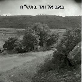 באב אל ואד - Bab El Waad